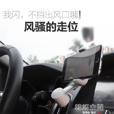 360度調整車載空調出風口手機支架車上支撐架子汽車創意車內用品