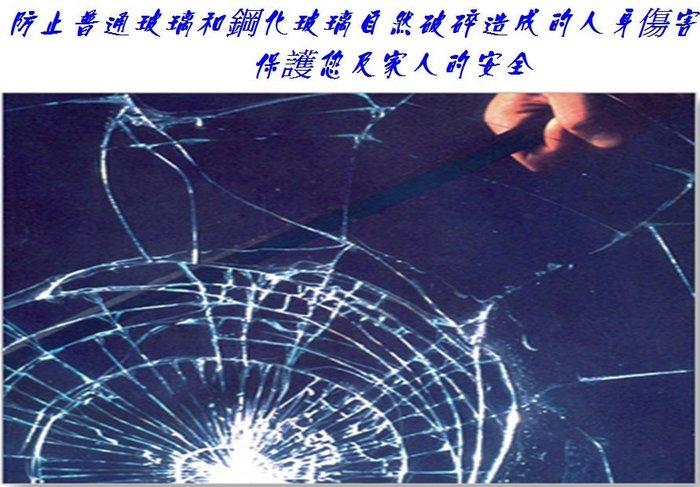 ✰免運✰【DIY 4mil超強防爆膜】❈特價799元❈ 窗戶玻璃  隔熱紙 彩藝紙 色彩膜 卡夢紙 日揚居家展示中心