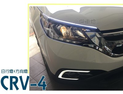 JY MOTOR 車身套件 _ CRV 4代 安裝 大燈上 日行燈+流水方向燈 實車安裝影片 一組兩條
