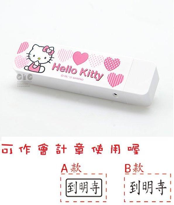 三麗鷗 KITTY凱蒂貓 愛心款 會計章 迷你章 正版授權 印章 卡通印章 姓名印章