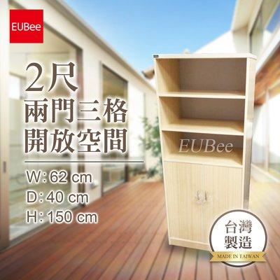 【優彼塑鋼】2尺兩門三格開放空間/儲藏...