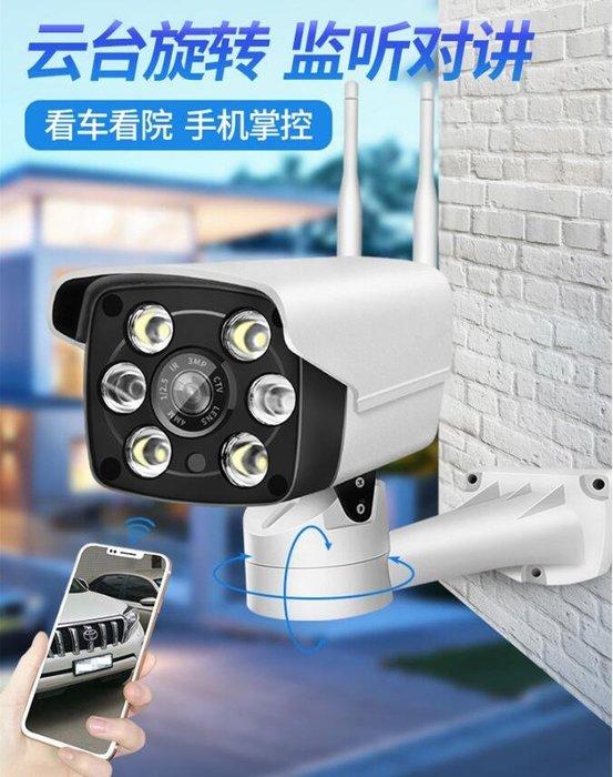 【台灣公司貨】V380 360度戶外防水監視器 夜間全彩 AP熱點 無線網路攝影機 無線監視器 支援128G