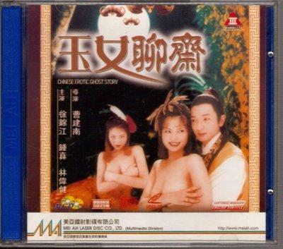 (電影 VCD)玉女聊齋。徐錦江。鍾真。林偉健