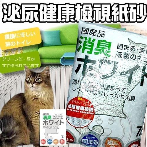 【??培菓寵物48H出貨??】日本藤浦泌尿健康檢視紙砂6.5L 特價219元