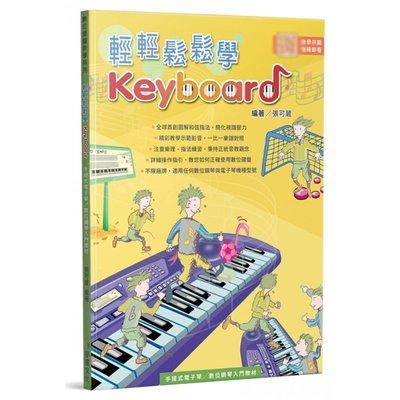 【三木樂器】 全新 《輕輕鬆鬆學KEYBOARD》 電子琴教材 流行鋼琴譜 樂譜  電子琴 數位鋼琴 教學 附影音教學