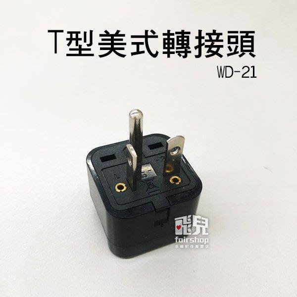 【飛兒】中國大陸轉接頭!T型 美式 轉接頭 充電器 變壓器 電壓 電源轉接頭 轉接插頭 77