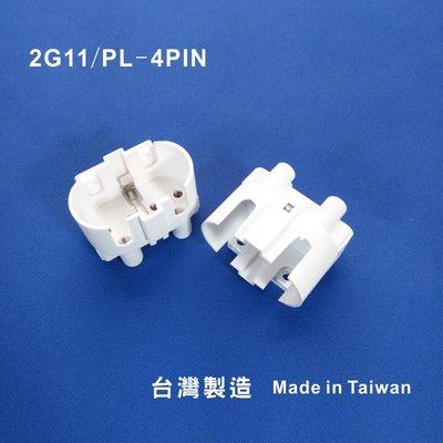 2G11(PL-單端4pin)燈座/台灣製造