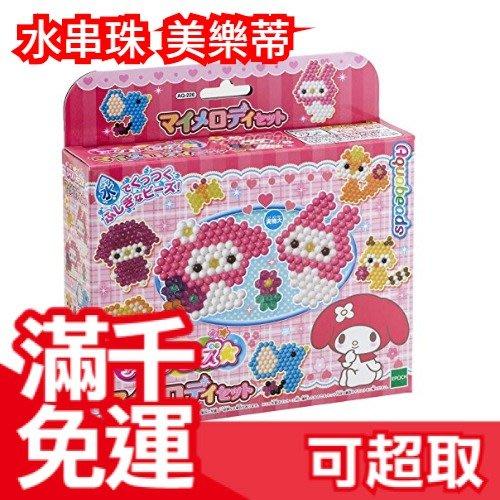 【美樂蒂 AQ-226】日本原裝 EPOCH 夢幻星星水串珠補充包 三麗鷗 凱蒂貓 創意 DIY 玩具❤JP PLUS+