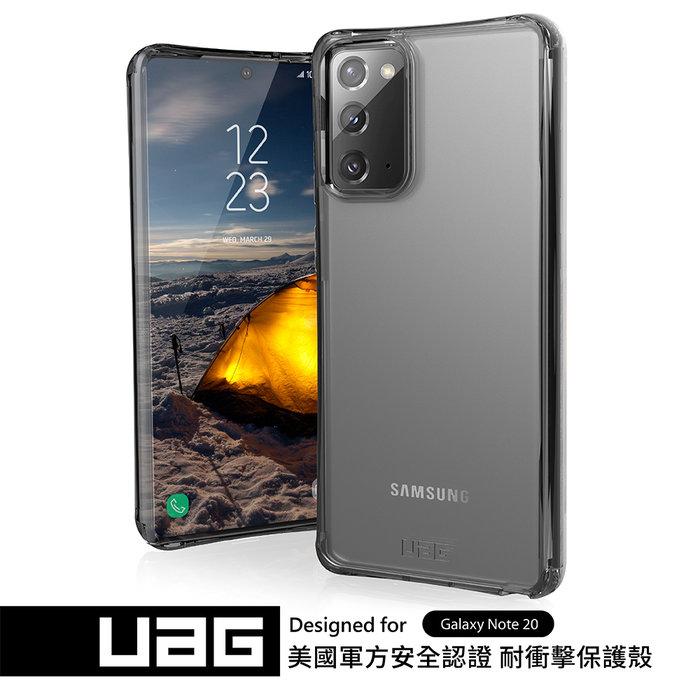 UAG Galaxy Note 20/20 Ultra耐衝擊 全透明軍規保護殼 台灣公司貨