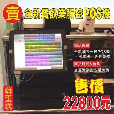 (有到府安裝不加價)POS達人全新雞蛋糕快速結帳觸控POS機+出單機+收銀錢箱=22800元