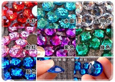 巧裝園【鑽飾材料】Aa18mm-大顆水鑽(可混色合購)貼鑽