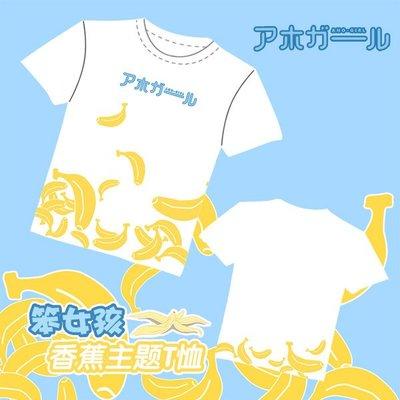動漫訂製專賣店-笨女孩香蕉主題T恤動漫周邊白色純棉短袖T恤學生運動白T/動漫T恤