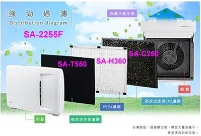 (高雄)尚朋堂空氣清淨機SA-2255F/ SA-2258DC濾網組SA-T550+SA-H360+SA-C250 高雄市