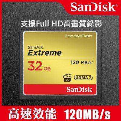 【群光公司貨】完整包裝 CF 32GB 120MB 終身保固 Sandisk Extreme ~首購推薦~ 屮Z1
