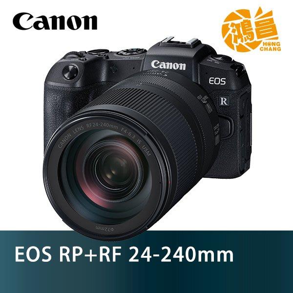 【申請送轉接環+原電】Canon EOS RP+RF 24-240mm IS USM 佳能公司貨 全片幅無反相機 輕量版