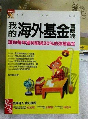 【紫庭雜貨】理財讓你獲利強檔基金《我的海外基金會賺錢》ISBN:9864│SMART智富│張文婷│ 無釘無章 定價220