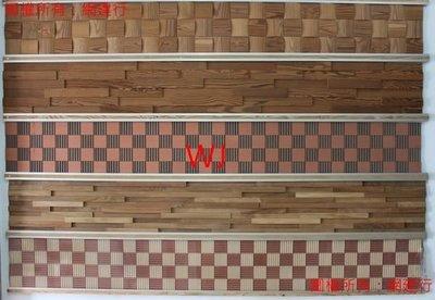 網建行☆實木、實木塗裝二丁掛☆展示牆面之三☆(1呎X8呎)