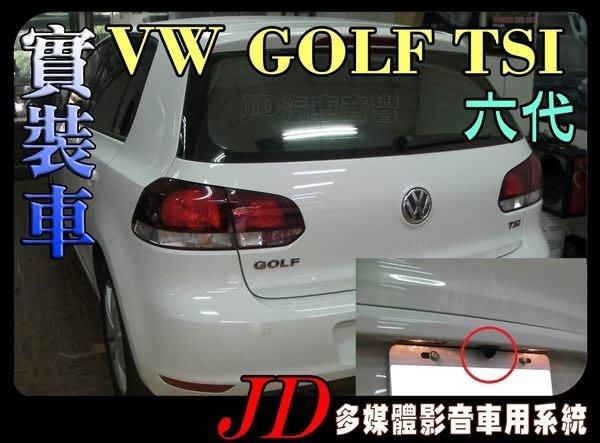 【JD 新北 桃園】VW GOLF TSI 六代 PAPAGO 導航王 HD數位電視 360度環景系統 BSM盲區偵測 倒車顯影 手機鏡像。實車安裝 實裝車