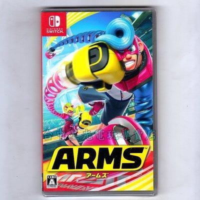 【NS原版片】☆ Nintendo Switch 神臂鬥士 ARMS ☆中文版全新品【台中星光電玩】