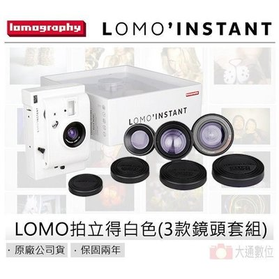 大通數位相機 [現貨] Lomography Lomo Instant +3 鏡頭組 拍立得相機 白色 公司貨