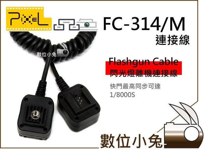 數位小兔【Pixel FC-314 M 閃燈 連接線】同步 熱靴 離機閃 同步線 Panasonic Olympus