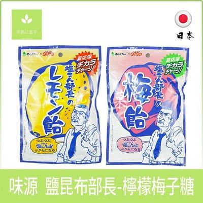 《半熟に菓子》日本零食 味源 鹽昆布部長-檸檬糖