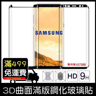 完美版 9H 3D曲面滿版玻璃保護貼 S10 Note9 Note8 S8 S9 Plus 微縮版 玻璃貼玻璃膜 鋼化膜