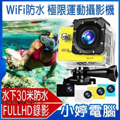【小婷電腦*WiFi運動攝影機】全新 WiFi防水極限運動攝影機 1200萬像素 FullHD1080P錄影高畫質