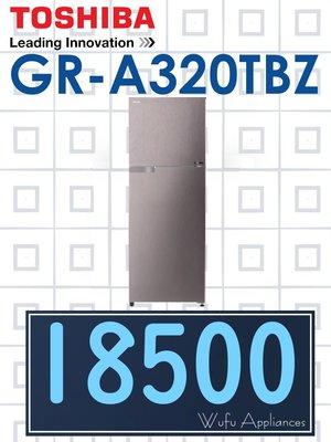 【網路3C館】原廠經銷【來電價18500】有福利品可問 TOSHIBA新禾東芝305公升雙門變頻冰箱GR-A320TBZ