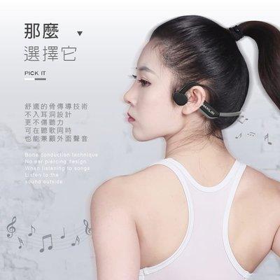 HANLIN-BTJ20 骨傳導運動耳機 藍牙5.0 藍牙耳機 運動藍芽耳機 無線藍芽耳機