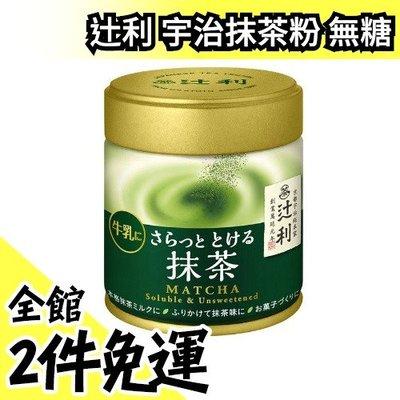 現貨【40g罐裝】日本原裝 辻利 宇治...