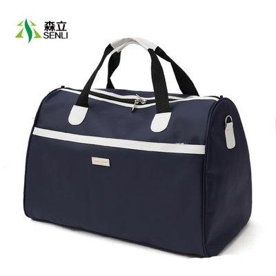 旅游包手提旅行包大容量防水可折疊行李包男旅行袋出差待產包女士 【全館免運】