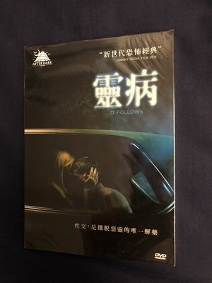 電影狂客/正版DVD台灣三區銷售版靈病It Follows(新世代恐怖經典)