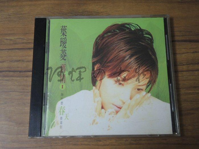 【阿輝の古物】CD_葉璦菱 舊情 I 為什麼春天要遲到