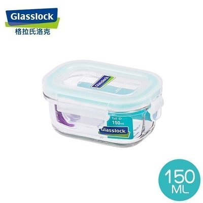 ~全廉社五金~Glass Lock 強化玻璃保鮮盒長型150ml-RP520,嬰兒副食品保存盒GlassLock!!