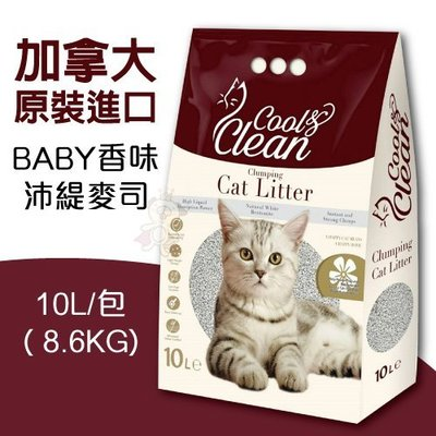 *WANG*加拿大《口BABY香味-沛緹麥司》貓砂 10L/包 低粉塵配方提供飼主居住的地乾淨空氣