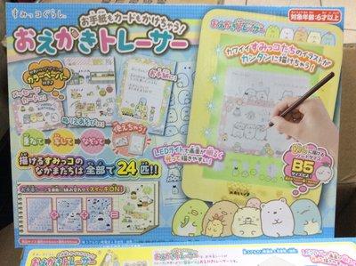 {育聖} 角落生物 神奇漫畫家 角落小夥伴 _AG 31624 DIY 手做  日本正版 聖誕 禮物