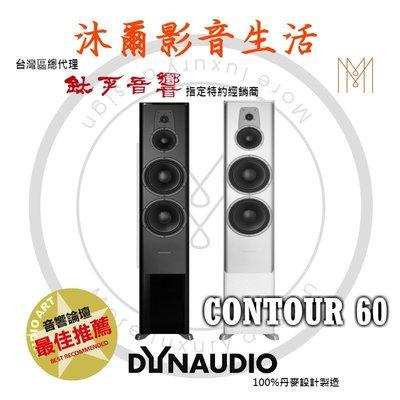 Dynaudio新竹專賣店Dynaudio Contour 60 沐爾音響推薦丹麥原裝首選(黑鋼、白鋼烤)