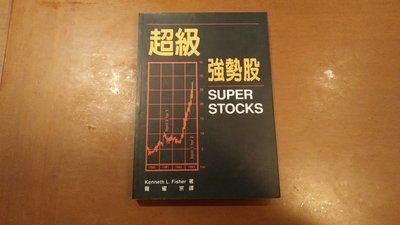 Kenneth L. Fisher - 超級強勢股 (SUPER STOCKS)