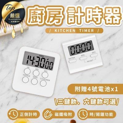 現貨!廚房計時器-六按鍵 正負倒計時器 電子計時器 提醒器 定時器 多功能計時器 可磁吸 #捕夢網【HNKA72】