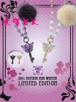 *水漾美人*全新ANNA SUI安娜蘇限量紫色蝴蝶鑰匙項鍊**㊣專櫃貨㊣
