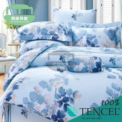 §同床共枕§TENCEL100%天絲萊賽爾纖維 雙人5x6.2尺 薄床包舖棉兩用被四件式組-卉影藍