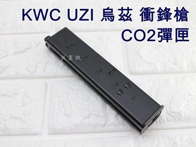 台南 武星級 KWC UZI 烏茲 衝鋒槍 CO2彈匣 KCB07 ( uzi Mini烏茲機關槍co2槍BB槍BB彈