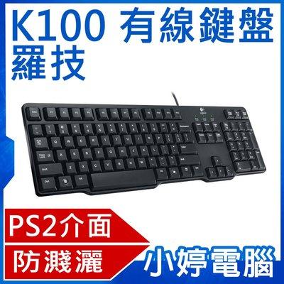 【小婷電腦*鍵盤】 全新 羅技K100經典有線鍵盤( PS/2 接頭 )/ 纖薄的外型設計/ 防撥水設計(含稅)