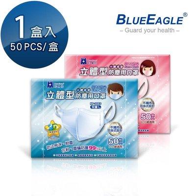 【藍鷹牌】台灣製 兒童立體型防塵口罩 6-10歲 一體成型款 (藍/綠) 50入/盒* 大童口罩