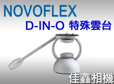 @佳鑫相機@(全新品)NOVOFLEX D-IN-O 1 DINOs 搖臂式特殊雲台 (銀色) 德國製造 彩宣公司貨