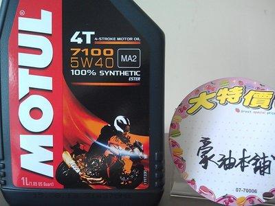 週年慶換到好*豪油本舖實體店面* 4T機油 MOTUL 7100 5W-40 fully synthetic ester