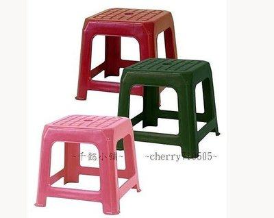 千懿小舖~方格30公分-矮椅~四腳萬用方格美式方塑膠安全椅-請客-開會-辦活動-開店方椅-聚會-台製-