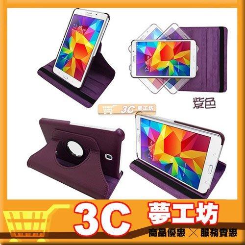 【3C夢工坊】送貼 Samsung Galaxy Tab4 7.0 T230 T235 荔枝紋旋轉皮套-紫色
