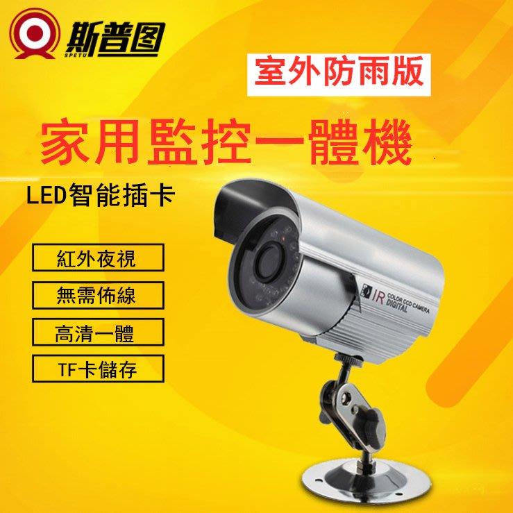 【台灣保固】USB插卡紅外夜視監控攝像頭 K808H1監視器 室外防水監控 插卡監視器 即插即用